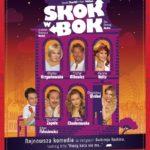 Skok w bok • Warszawa • 30.12.2020