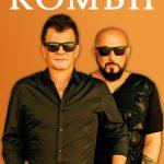 Kombii Akustycznie - The Best Of • Bydgoszcz • 30.12.2021